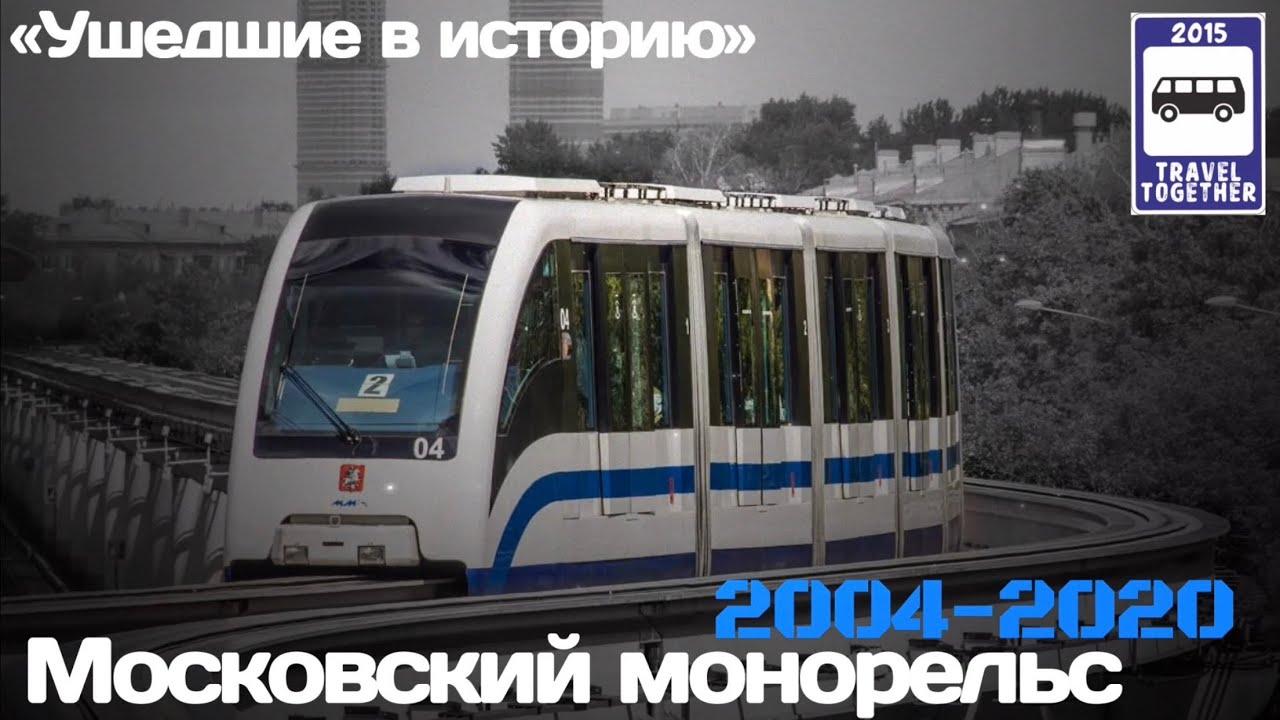 """Ушедшие в историю"".Московский монорельс |""Gone down in history"". Moscow monorail"