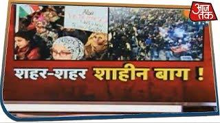 CAA को लेकर देशभर में घमासान, Lucknow का घंटाघर भी बना 'शाहीन बाग' !