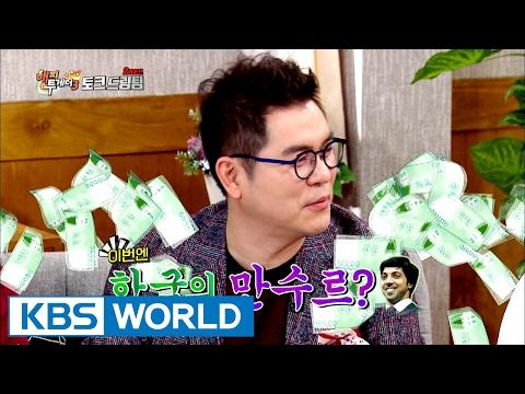 Kim Yongman is Korea's Mansour? [Happy Together / 2017.02.09]