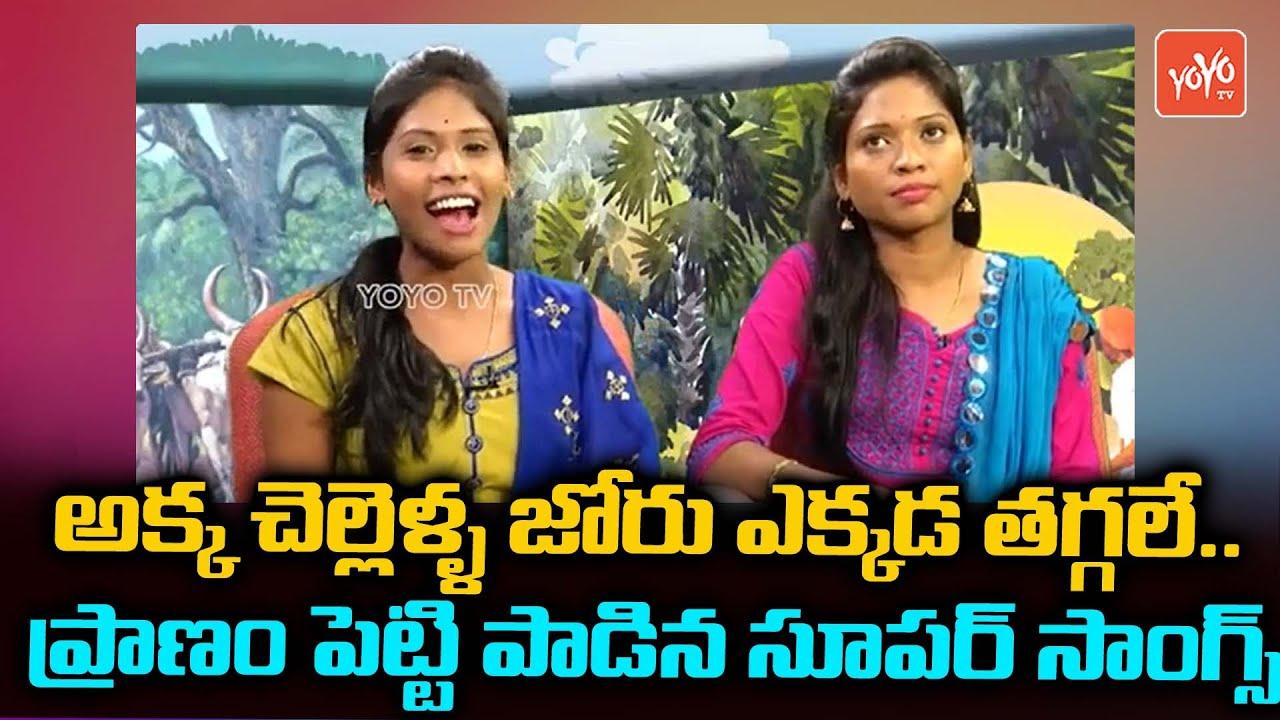 Folk Singers Padmavathi & Mounika All Time Hit Songs | Indian Folk Songs | YOYO TV Music