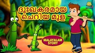 Malayalam Story for Children - ദുഃഖകരമായ ചെറിയ മുള | Malayalam Fairy Tales | Moral Stories for Kids