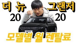 신차장기렌트카 더 뉴 그랜저 2020,  모델별 월렌탈…