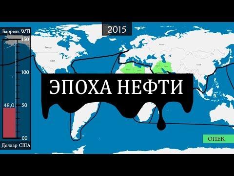 Современная нефтяная эпоха - на карте