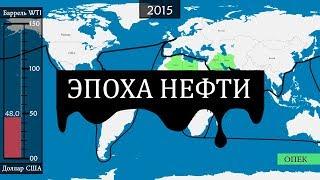 Современная нефтяная эпоха   на карте
