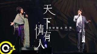周華健 Wakin Chau & 齊豫 Chyi Yu【天下有情人 People In Love】Official Live Video(4K)