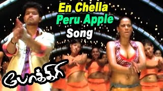 Pokkiri  Scenes  En Chella Peru Apple Video Song  Pokkiri Video Songs  Vijay  Mumaith Khan
