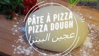 Pizza Dough/Pâte à Pizza/عجين البيتزا
