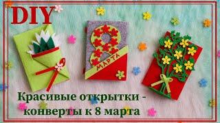 DIY   Красивые ОТКРЫТКИ К 8 МАРТА