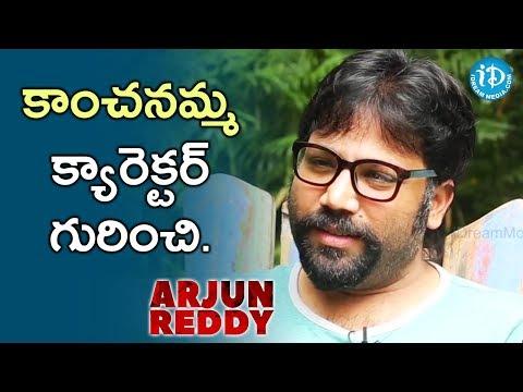 Sandeep Reddy Vanga About Kanchanamma Character in Arjun Reddy || Talking Movies With iDream