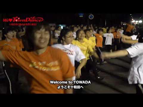 WE LOVE TOWADANCE  【令和元年度十和田市秋まつり夜まつりかだって】とわダンス/towadance/トワダンス