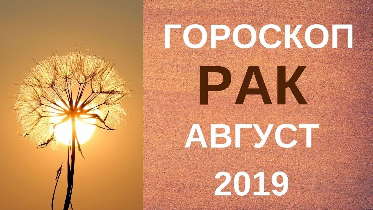 Рак — гороскоп на август 2019 года