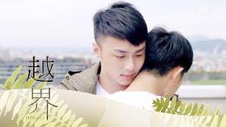 《history2-越界》兄弟cp!振文振武cut合辑 | Caravan中文剧场
