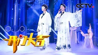 《开门大吉》 20191222| CCTV综艺