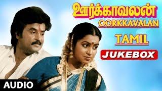 Oorkavalan Jukebox | Oorkavalan songs | Rajinikanth, Radhika | Shankar Ganesh | Tamil Old Songs