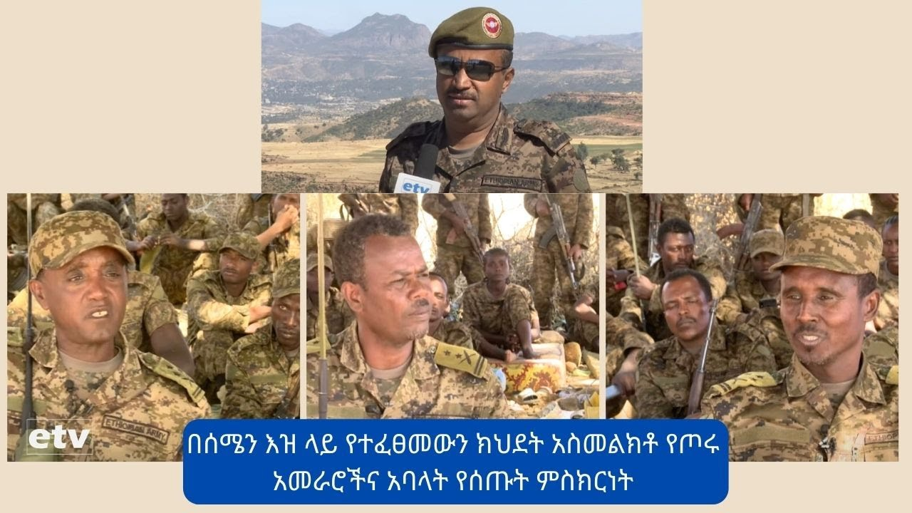 Ethiopian North Command testimony