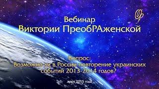 Виктория ПреобРАженская о будущем России