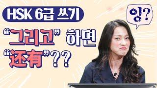 """""""강신피셜 HSK 6급 TMI"""" ④ """"그리고&…"""