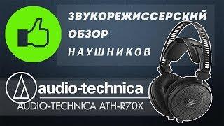 Обзор наушников Audio-Technica ATH-R70X