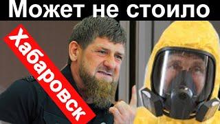 🔥 Кадыров 🔥 Путин душит 🔥Только Киркоров 🔥 Хабаровск🔥  Жириновский Дегтярев Фургал 🔥
