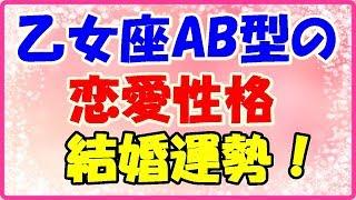 乙女座AB型の恋愛性格・結婚運勢占い!【音声付き】 thumbnail