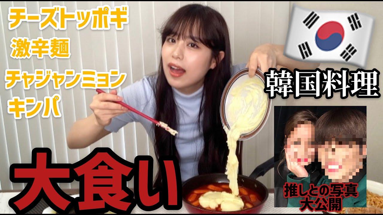 【モッパン】韓国料理食べ放題したった。推しとのツーショット公開したった。