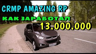 CRMP Amazing RolePlay - КАК ЗАРАБОТАЛ 13.000.000!#71