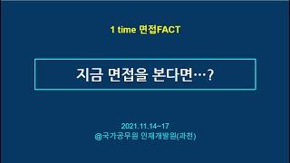 ⏩[국가직7급] 면접 오픈특강(1/4) : 국7 면접 …