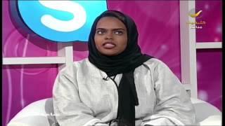 فقرة فكر شباب الضيفة : ذكرى العطاس/ مسؤولة علاقات عامة