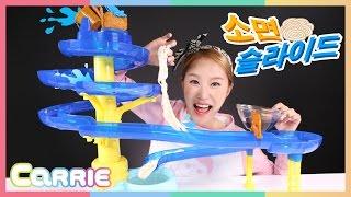 소면 슬라이드 장난감 으로 캐리의 국수 만들기 놀이 CarrieAndToys