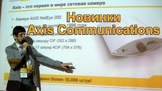 Новинки Axis Communications