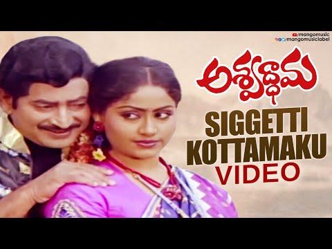 Siggetti Kottamaku Video Song   Ashwathama Telugu Movie   Krishna   Vijayashanti   Mango Music