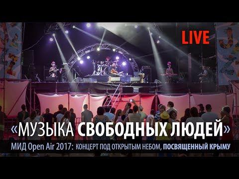 Джаз для крымчан | Крым.Реалии