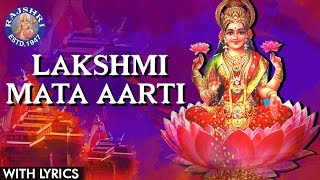 Lakshmi Mata Aarti by Shamika Bhide | लक्ष्मी आरती | with lyrics |