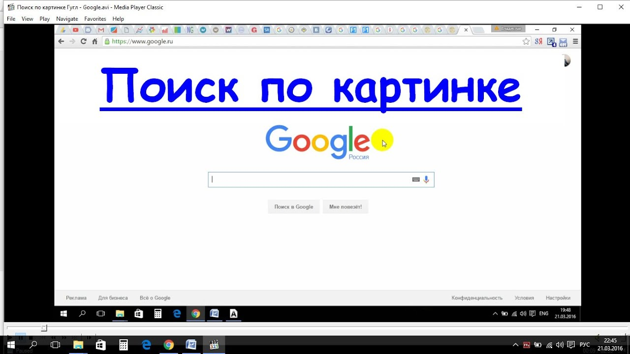 Гугл по картинкам