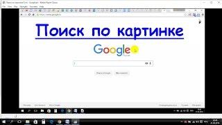 Поиск по картинке Гугл (Google)