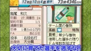 [プロ野球チームをつくろう!2] PV