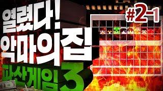 파산게임의 도박 시스템! 악마의 집 오픈! 마인크래프트 대규모 콘텐츠 '파산게임 시즌3' 2일차 1편 (화려한팀 제작) // Minecraft - 양띵(YD)