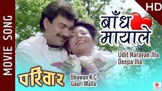 Bandha Mayale - Nepali Movie PARIWAR Song || Bhuwan K.C., Gauri Malla || Udit Narayan, Deepa Jha