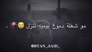 أغنية همي ثقيل أمير عموري حالات واتس أب