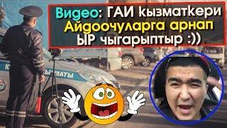 Айдоочууларга арнап Кайгуул кызматкери ЫР чыгарыптыр :)) | Элдик Роликтер