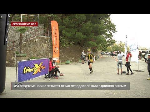 НТС Севастополь: В Крыму завершилась юбилейная пятая гонка Crimea X-Run
