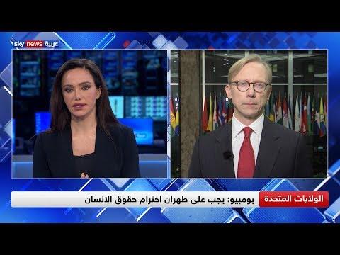 لقاء مع  المبعوث الأميركي الخاص بإيران  براين هوك  - نشر قبل 8 ساعة
