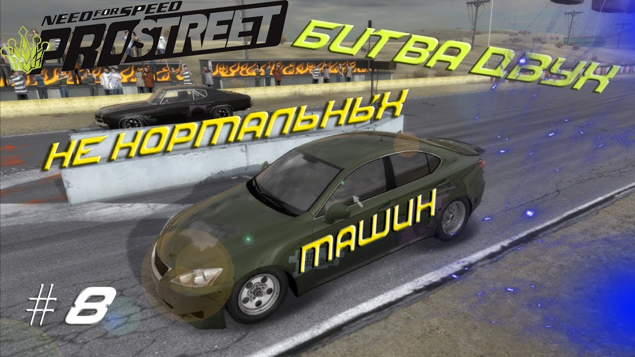 Майки need for speed pro street