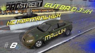 Битва Двух НЕ Нормальных Машин Need For Speed ProStreet