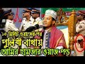 Bangla waz amir hamza new waz 2019 waz bangla মুফতি আমির হামজা ওয়াজে বাধা হামলা Islamic waz mahfil