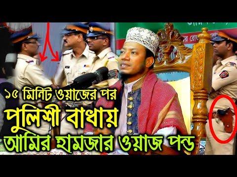 Islamic bangla waz mahfil 2018 maulana amir hamza new waz 2018 || waz bangla mahfil amir hamja 2017