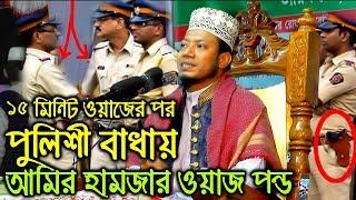 Download Video Bangla waz amir hamza new waz 2019 waz bangla মুফতি আমির হামজা ওয়াজে বাধা হামলা Islamic waz mahfil MP3 3GP MP4