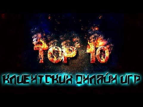 ТОП 10 лучших клиентских онлайн игр на 2013 год