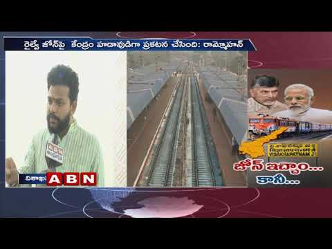 MP Ram Mohan Naidu comments on New South Coast Railway zone in Vizag | ABN Telugu