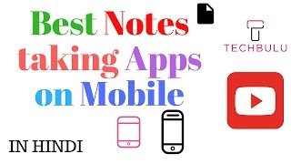 Best notes taking mobile app | In Hindi